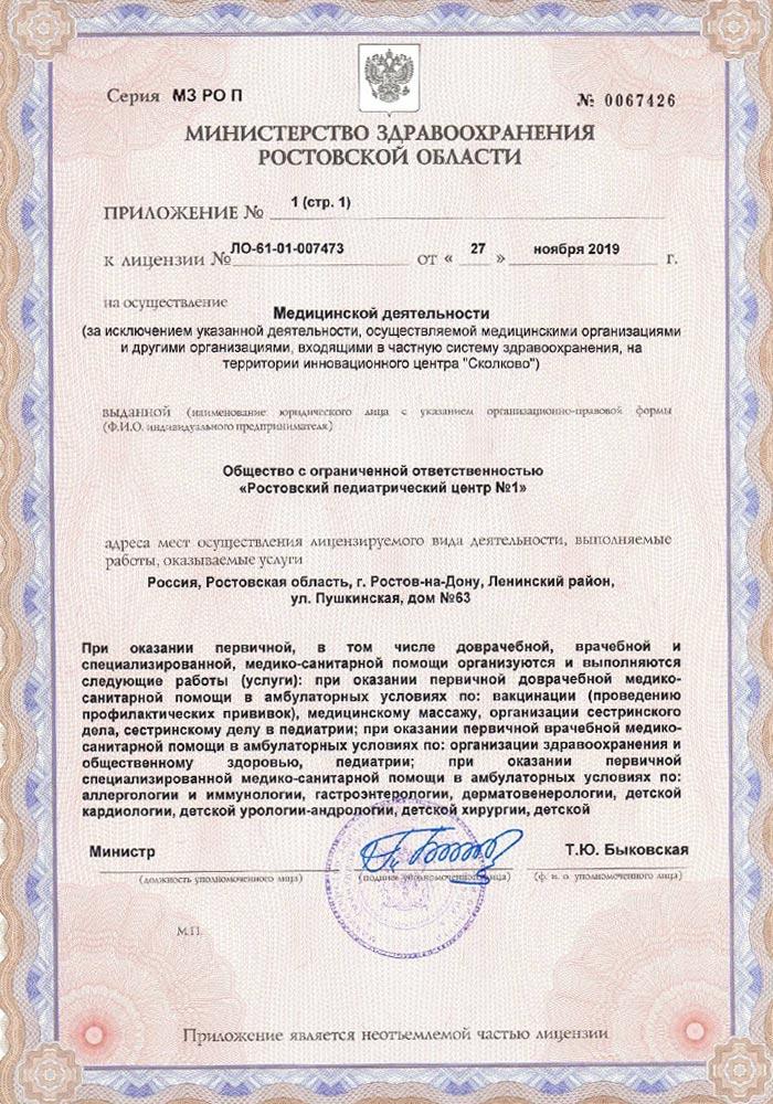 Лицензия Ростовский Педиатрический Центр №1 Скан 2