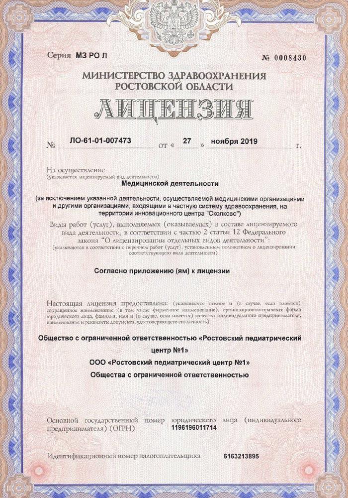 Лицензия Ростовский Педиатрический Центр №1 Скан 3