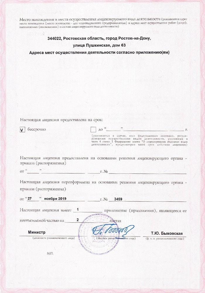 Лицензия Ростовский Педиатрический Центр №1 Скан 4